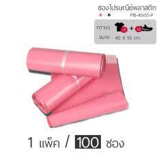 โปรโมชั่น Propack ซองไปรษณีย์พาสติก สีชมพู ขนาด 40X55 Cm รุ่น P18 40X55 P