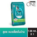 ส่วนลด Purina One *D*Lt Indoor Advantage Formula เพียวริน่าวันแมวโตสูตรแมวเลี้ยงในบ้าน 7 26Kg Thailand