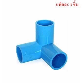 สามทางมุมฉาก PVC พีวีซี ขนาด 1/2
