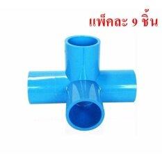 ซื้อ สี่ทางมุมฉาก Pvc พีวีซี ขนาด 3 4 6 หุน แพ็ค 9 ชิ้น Thailand เป็นต้นฉบับ