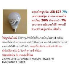ขาย ซื้อ ออนไลน์ Qqq 1หลอดหลอดไฟฉุกเฉินLed E27 Daylightแสงขาว