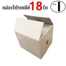 ทบทวน Easybox กล่องไปรษณีย์ พัสดุ ลูกฟูก ฝาชน ขนาด I 18 ใบ