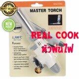 ขาย Real Cook หัวพ่นไฟ ทำอาหาร หัวเป่าแก๊ส เครื่องพ่นไฟทำอาหาร หัวปืนพ่นไฟ หัวแก๊สเป่าไฟแต่งหน้าเค้ก Firebird Kitchen Burner ใหม่