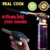 ซื้อ Real Cook หัวพ่นไฟ ทำอาหาร หัวเป่าแก๊ส เครื่องพ่นไฟทำอาหาร หัวปืนพ่นไฟ หัวแก๊สเป่าไฟแต่งหน้าเค้ก Kitchen Burner
