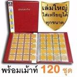 ขาย Relux สมุดสะสมเหรียญ120 เหรียญ ชุดเม้าท์ 120 ชุด สำหรับมืออาชีพ ปกหนังอย่างดี เพิ่มไส้ได้ Cm 120 Relux ถูก