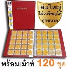 Relux สมุดสะสมเหรียญ120 เหรียญ ชุดเม้าท์ 120 ชุด สำหรับมืออาชีพ ปกหนังอย่างดี เพิ่มไส้ได้ Cm 120 ถูก