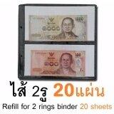 ราคา Relux ไส้เติมสมุดสะสมธนบัตร 2รู ของBn 213 และ Bn 212 จำนวน 20แผ่น Refill Bn 213X20 ไม่มีตัวเล่ม Relux ใหม่