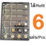 Relux ไส้เติมสมุดเก็บเหรียญอย่างดี 24ช่อง 4 รู 6แผ่น ไม่มีตัวเล่ม Refill Cl 75 เป็นต้นฉบับ