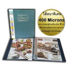 ส่วนลด Relux แฟ้มเมนู อาหารปกหนังอย่างดี หรือ แฟ้มโชว์เอกสาร A4 ไส้หนาที่สุดในตลาด เพิ่มไส้ได้ รุ่น Mn 14 Relux ใน นครปฐม