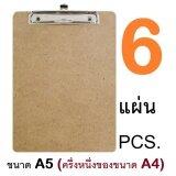 ซื้อ Relux กระดานรองเขียนไม้อย่างดี ขนาด A5 15X21ซม 1 2 ของ A4 Cb 7 Relux
