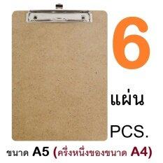 ขาย Relux กระดานรองเขียนไม้อย่างดี ขนาด A5 15X21ซม 1 2 ของ A4 Cb 7 Relux เป็นต้นฉบับ