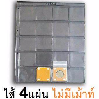 RELUX ไส้เติม สมุดใส่เม้าท์สะสมเหรียญ สำหรับ C-120 หรือ CM-120 จำนวน 4 แผ่น Refill C-120 *ไม่มีตัวเล่ม และเม้าท์*