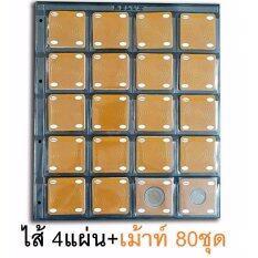 Relux ไส้เติม สมุดสะสมเหรียญ 4 แผ่น ชุดเม้าท์ 80 ชุด สำหรับมืออาชีพ Refill Cm 120 ไม่มีตัวเล่ม ใหม่ล่าสุด