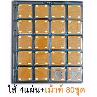 RELUX ไส้เติม สมุดสะสมเหรียญ 4 แผ่น+ชุดเม้าท์ 80 ชุด สำหรับมืออาชีพ Refill CM-120 *ไม่มีตัวเล่ม*