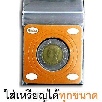 RELUX เม้าท์สะสมเหรียญ 120 ชุด พร้อมซองซิป สำหรับมืออาชีพ Mount-120 *ไม่มีตัวเล่ม และไส้*