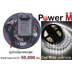 ขาย Power M ไฟเส้น Led Ribbon Strip พร้อมหม้อแปลงไฟ แจ็คเสียบ และเทปในตัว ขนาด 2A 12V ขนาด 5M 300 หลอด อย่างทน งานภายใน Power M เป็นต้นฉบับ