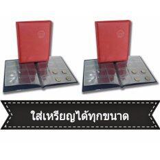 ซื้อ Relux สมุดสะสมเหรียญ 72X2 เหรียญ ปกหนังบุฟองน้ำอย่างดี ขนาดพกพา Bp 72X2 แพ็ค 2 เล่ม ใหม่