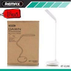 ขาย Remax Rt E190 โคมไฟ Led ประหยัดพลังงาน White Remax