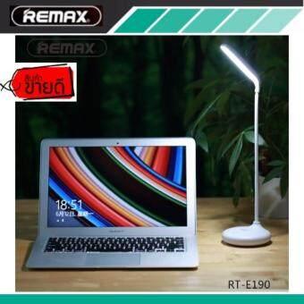 REMAX RT-E190 โคมไฟ LED ประหยัดพลังงาน (White)