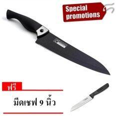 Rhino Brand มีดทำครัว เคลือบเทปล่อน 8 นิ้ว No.8409 แถมมีดเชฟ 9 นิ้ว.