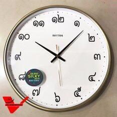 ราคา Rhythm Japan นาฬิกาแขวนเครื่องเดินเรียบไร้เสียงรบกวน ตัวเลขไทย แนววินเทจ รุ่น Cmg817Ez18 ถูก