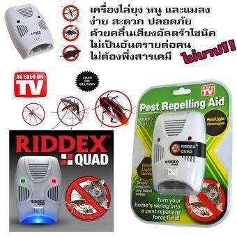 Riddex Quad เครื่องไล่ยุง ไล่หนู และแมลง ง่าย สะดวก ปลอดภัย ด้วยคลื่นเสียงอัลตร้าโซนิค ไม่เป็นอันตรายต่อคน ไม่ต้องพึ่งสารเคมี ไม่บาป 1 ชิ้น
