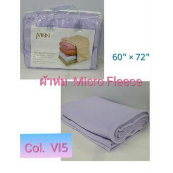 Rika ผ้าห่ม (ฟรีซ 100%) EO1295 ขนาด 60 x 72 นิ้ว