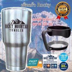 ส่วนลด แก้วเก็บความเย็น แก้วเก็บอุณหภูมิ Rocky Mountain 30 Oz 850Ml Yeti พร้อมด้ามจับแก้ว ขนาด30Oz