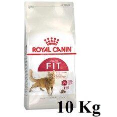 ซื้อ Royal Canin Fit 10 Kg อาหารสำหรับแมวโตทั่วไปอายุ 1ปีขึ้นไป ขนาด 10 กิโลกรัม ออนไลน์ ถูก