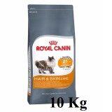 Royal Canin Hair Skin 10 Kg อาหารสำหรับแมวโตที่ต้องการบำรุงขนและผิวหนัง ขนาด 10 กิโลกรัม เป็นต้นฉบับ