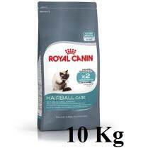 Royal Canin Hairball Care 10Kg โรยัลคานิน สูตรสำหรับแมวโตอายุ1ปีขึ้นไป เพื่อการกำจัดก้อนขนตามธรรมชาติ ขนาด10กิโลกรัม