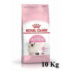 ซื้อ Royal Canin Kitten 10 Kg โรยัลคานิน อาหารสำหรับลูกแมวอายุ 4 12เดือน ขนาด 10 กก สินค้าหมดอายุปี 2562 ใน ไทย