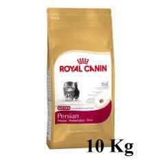 Royal Canin Kitten Persian 10kg โรยัลคานิน สูตรลูกแมวเปอร์เซียอายุ 4 - 12เดือน 10 กิโลกรัม