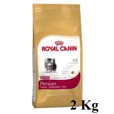 Royal Canin Kitten Persian 2kg โรยัลคานิน สูตรลูกแมวเปอร์เซียอายุ 4 - 12เดือน 2 กิโลกรัม