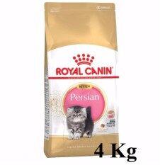 ราคา Royal Canin Kitten Persian 4Kg โรยัลคานิน สูตรลูกแมวเปอร์เซียอายุ 4 12เดือน 4 กิโลกรัม Royal Canin ไทย