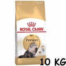 Royal Canin Persian 10 Kg โรยัล คานิน สูตรแมวเปอร์เซียอายุ1ปีขึ้นไป10กิโลกรัม ใหม่ล่าสุด
