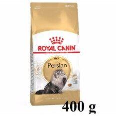 ซื้อ Royal Canin Persian 400 G โรยัล คานิน สูตรแมวเปอร์เซียอายุ 1 ปีขึ้นไป 400 กรัม ออนไลน์ ไทย