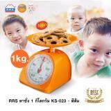 ขาย ซื้อ ออนไลน์ Rrs ตาชั่ง 1 กิโลกรัม Ks 023 สีส้ม