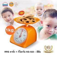 ส่วนลด Rrs ตาชั่ง 1 กิโลกรัม Ks 023 สีส้ม ไทย