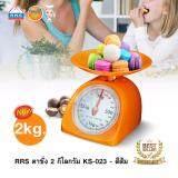 ส่วนลด Rrs ตาชั่ง 2 กิโลกรัม Ks 023 สีส้ม Rrs ไทย