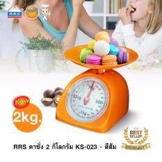 ขาย ซื้อ Rrs ตาชั่ง 2 กิโลกรัม Ks 023 สีส้ม