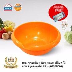Rrs ชามสลัด 5 ลิตร (8355) สีส้ม 1 ใบ แถม Ag52b004 ที่ขูดผักผลไม้ สีฟ้า.