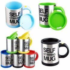 Self Stirring Mug แก้วปั่นอัตโนมัติ ขนาด 350 Ml ถูก
