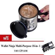 ราคา ราคาถูกที่สุด Self Stirring Mug แก้วชงกาแฟอัตโนมัติ ขนาด 400 Ml แถมฟรี Wallet Ninja Card