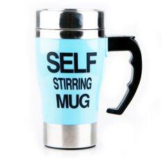 ขาย Self Stirring Mug แก้วชงกาแฟอัตโนมัติ แบบสแตนเลส Light Blue Shop108 เป็นต้นฉบับ