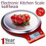 ซื้อ Shop108 Electronic Scale เครื่องชั่งดิจิตอลอเนกประสงค์ รุ่น Ek813 5Kg 5G Red ถูก กรุงเทพมหานคร