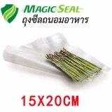ราคา Shop108 Magic Seal Bag ถุงซีลสูญญากาศ 15X20 Cm 100 ใบ แพ็ค ใน กรุงเทพมหานคร