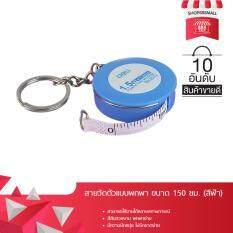 Shop888mall สายวัดตัวแบบพกพา ขนาด 150 ซม. (สีฟ้า).
