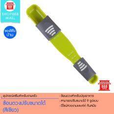 Shop888Mall ช้อนตวงปรับขนาดได้ สีเขียว 8881015Gr150 ใหม่ล่าสุด