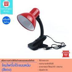 Shop888mall โคมไฟตั้งโต๊ะแบบหนีบ (สีแดง).